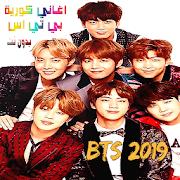 اغاني كورية فرقة بي تي اس بدون نت ( bts 2019 )
