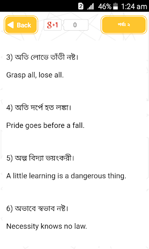 u09acu09beu0982u09b2u09be u09a5u09c7u0995u09c7 u0987u0982u09b0u09c7u099cu09bf Bangla to English Translation 3.6 screenshots 3