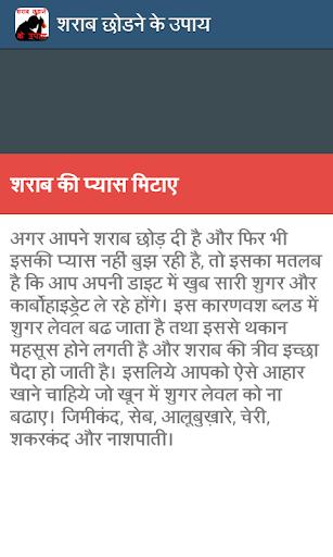 玩娛樂App Sharab Chhudane Ke Upay免費 APP試玩