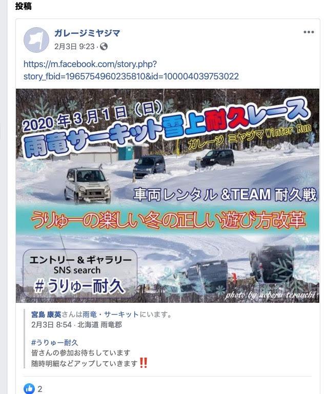 雨竜サーキット雪上耐久レース【ガレージ宮島】エントリー受付開始