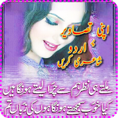 Write Urdu Poetry On Picture