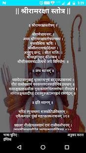 श्री राम रक्षा स्तोत्र - Shree Ram Raksha Stotra - náhled