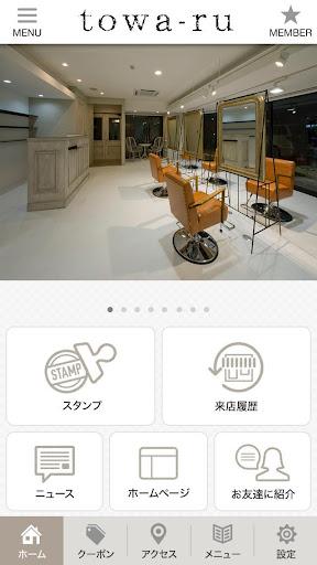 北方町の美容院towaru 公式アプリ