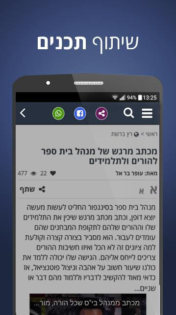 ‫בא במייל‬‎- screenshot