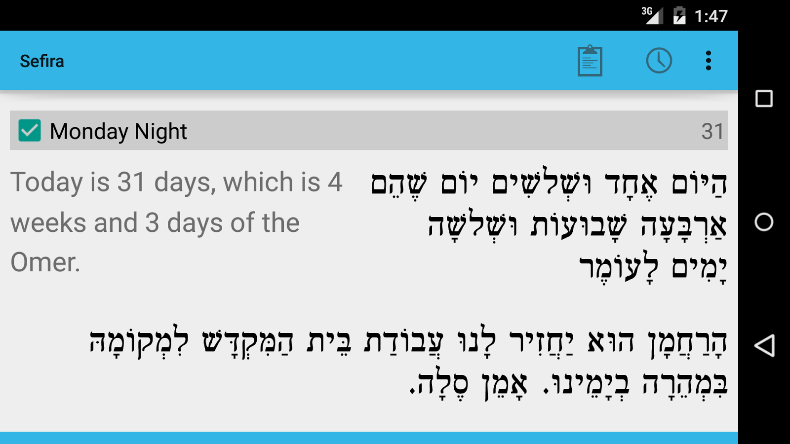 Sefira Reminders - Free - screenshot
