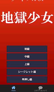 クイズfor地獄少女~都市伝説めいた噂・ミステリーホラー~ screenshot 0