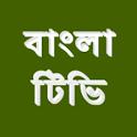 Bangla Tv Guide icon