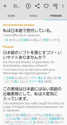 Japanese Dictionary Takoboto screenshots 3