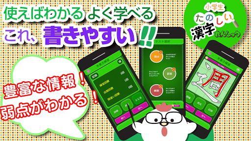 無料教育Appの小学2年生漢字練習ドリル(無料小学生漢字)|記事Game