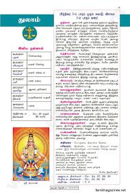 Kumudam Jothidam Raasi Palan - 24-5-2017 to 30-5-2017
