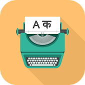 English to Marathi Typewriter