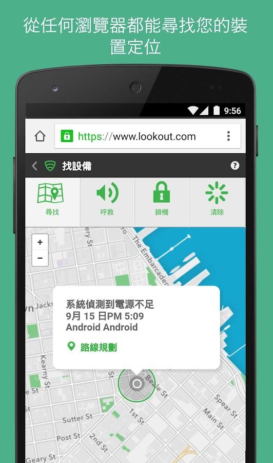 Lookout 手機安全 (防毒,防盜,定位) - 螢幕擷取畫面