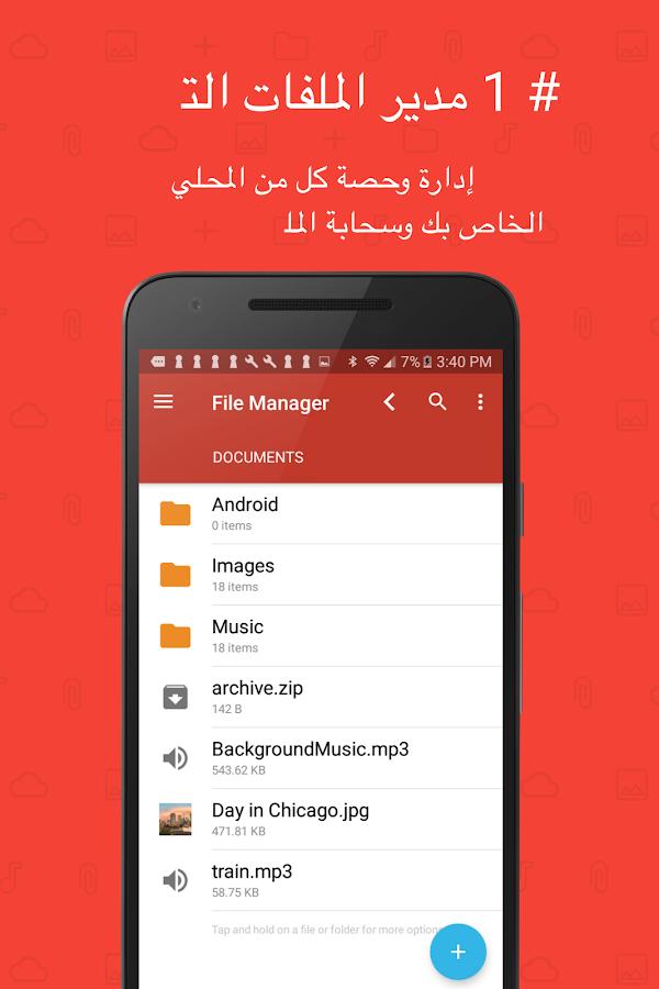 تطبيق إدارة الملفات الرائع File