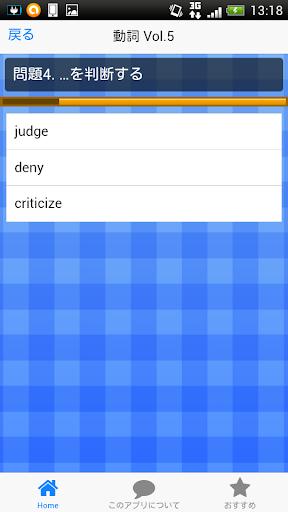 無料教育Appの高校2年 英単語暗記クイズ(動詞編)|記事Game