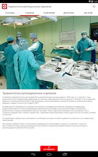 Вакансии детская областная больница спб