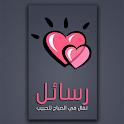 رسائل صباحية للحبيب icon