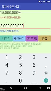 평수계산 - náhled
