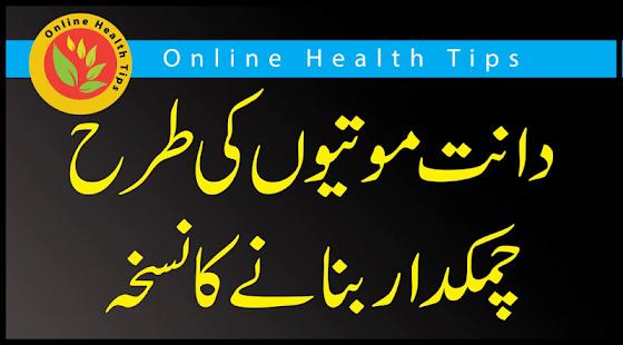 Danton ko Chamakdar Health Tip - náhled