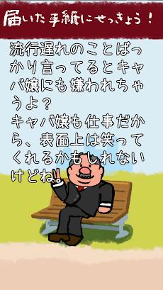 説教おじさんのおすすめ画像3