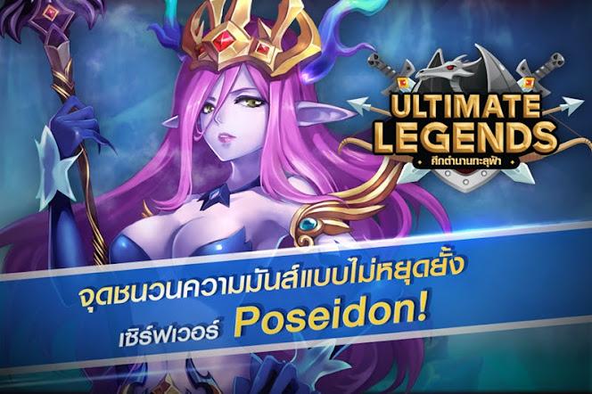 [Ultimate Legends] จุดชนวนความมันทะลุฟ้าในเซิร์ฟเวอร์ใหม่!