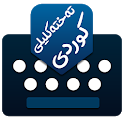 Kurdish KeyBoard | تەختەکلیلی كوردی icon