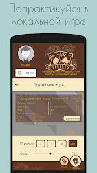 Деберц 2.0 APK Download – Free Card GAME for Android 3