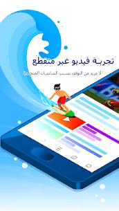 UC Browser – تصفح بسرعة 3