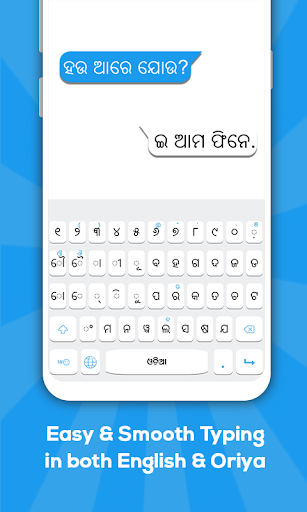 oriya keyboard: oriya language keyboard screenshot 1