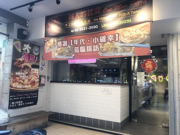 這次去台北自助畢業旅行發現了一間隱藏在巷內的美食  #淡水篇 #一個人的披薩one man pizza  在這裡一個人也能愜意的享受披薩 吃蛋奶素的也可以來這邊坐坐 面皮有點嚼勁吃起來帶著原食材的香氣