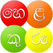 Helakuru Super - Sinhala Keyboard & More