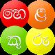 Helakuru - Sinhala Keyboard Super App Download on Windows