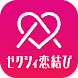 ゼクシィ恋結び-恋活・婚活・出会いを繋げるマッチングアプリ(登録無料)