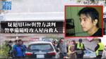 台東挾持案僵持逾12小時 疑犯用Line與警方談判