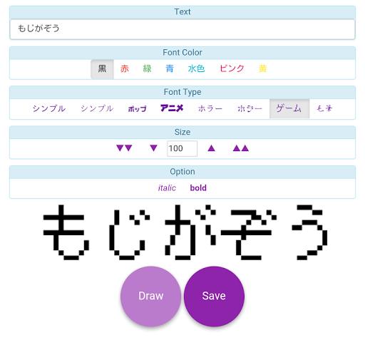 u6587u5b57u753bu50cf 1.2.0 Windows u7528 6