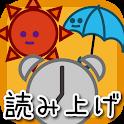 天気予報アラーム - 天気予報と目覚まし時計が合体すると...!? icon