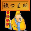 算命大全 - 姓名 星座 財運 五行 秤骨 宮度 流年運程 icon