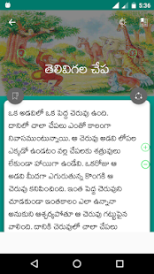 Telugu Stories A to Z - AppRecs