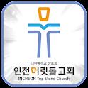 인천 머릿돌교회 icon