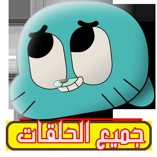 عالم غامبول المدهش - Gumball (app)