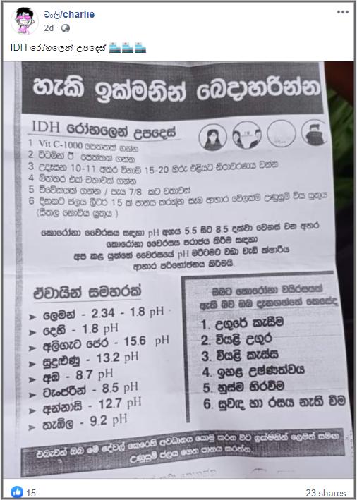 C:\Users\Prabuddha Athukorala\AppData\Local\Microsoft\Windows\INetCache\Content.Word\screenshot-www.facebook.com-2020.10.27-09_48_30.png