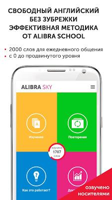Английский с ALIBRA Sky - screenshot