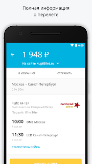 Aviasales — авиабилеты дешево screenshot 02
