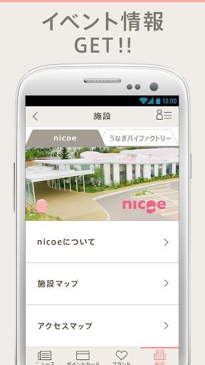 無料购物Appの浜松のお菓子処 春華堂|記事Game