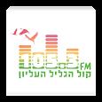 רדיו קול הגליל העליון 105.3 FM apk