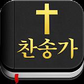 찬송가-CCM,복음성가 무료듣기,벨소리,mp3 제공