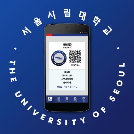 서울시립대학교 모바일 ID