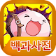 Download 라그나로크R 백과사전 For PC Windows and Mac