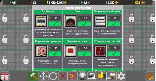 Factory Simulator: Симулятор фабрики  captures d'écran 2