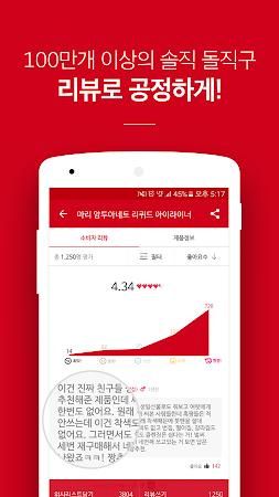 글로우픽 - 대한민국 1등 화장품 리뷰/랭킹 앱 1.5.0 screenshot 576547