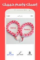 إسمك وإسم حبيبك في صورة 2017 - screenshot thumbnail 01